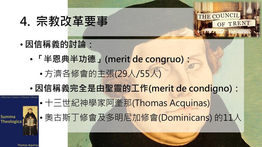 宗教改革要事 因信稱義的討論: 「半恩典半功德」(merit de congruo): 方濟各修會的主張(29人/55人)