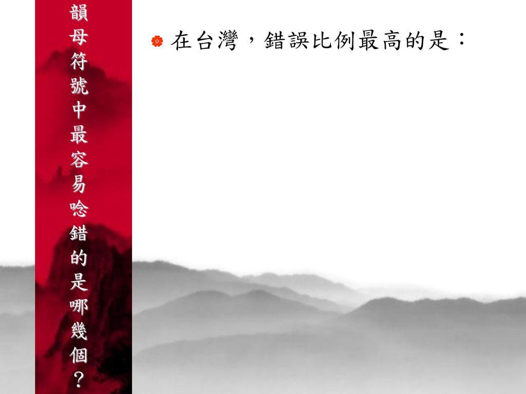 在台灣,錯誤比例最高的是: 韻母符號中最容易唸錯的是哪幾個