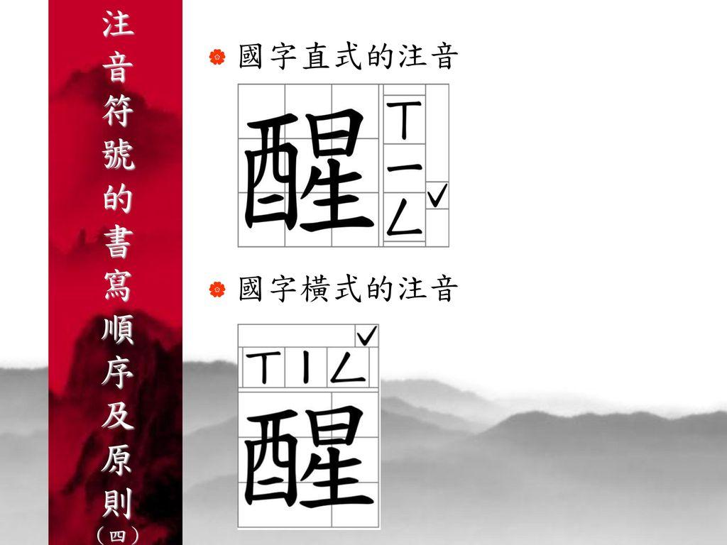 注音符號的書寫順序及原則(四) 國字直式的注音 國字橫式的注音