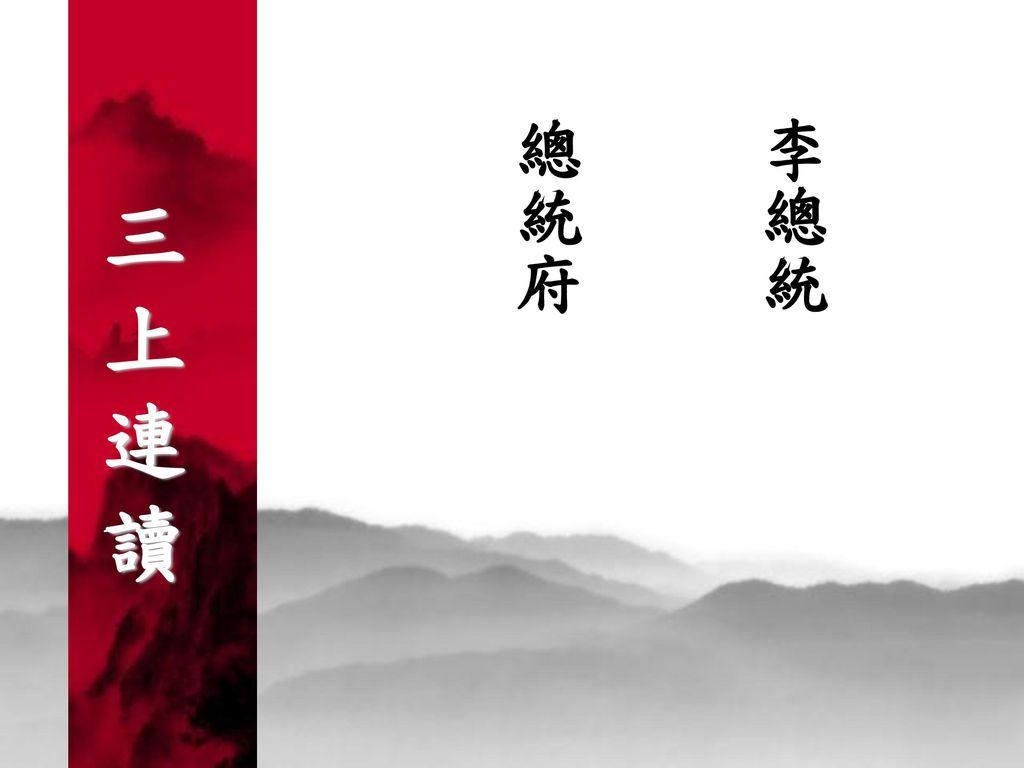 三上連讀 李總統 總統府