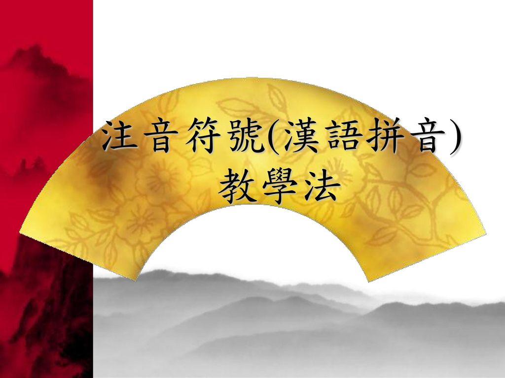 注音符號(漢語拼音) 教學法