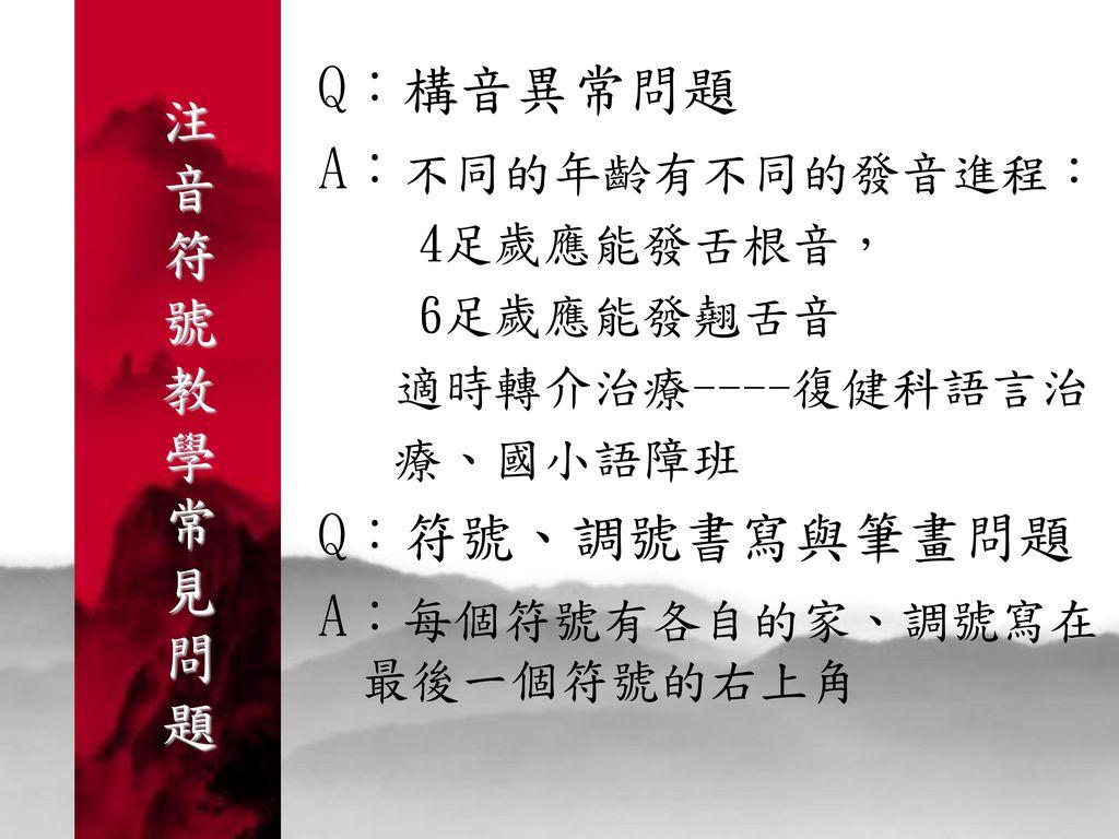 A:每個符號有各自的家、調號寫在最後一個符號的右上角