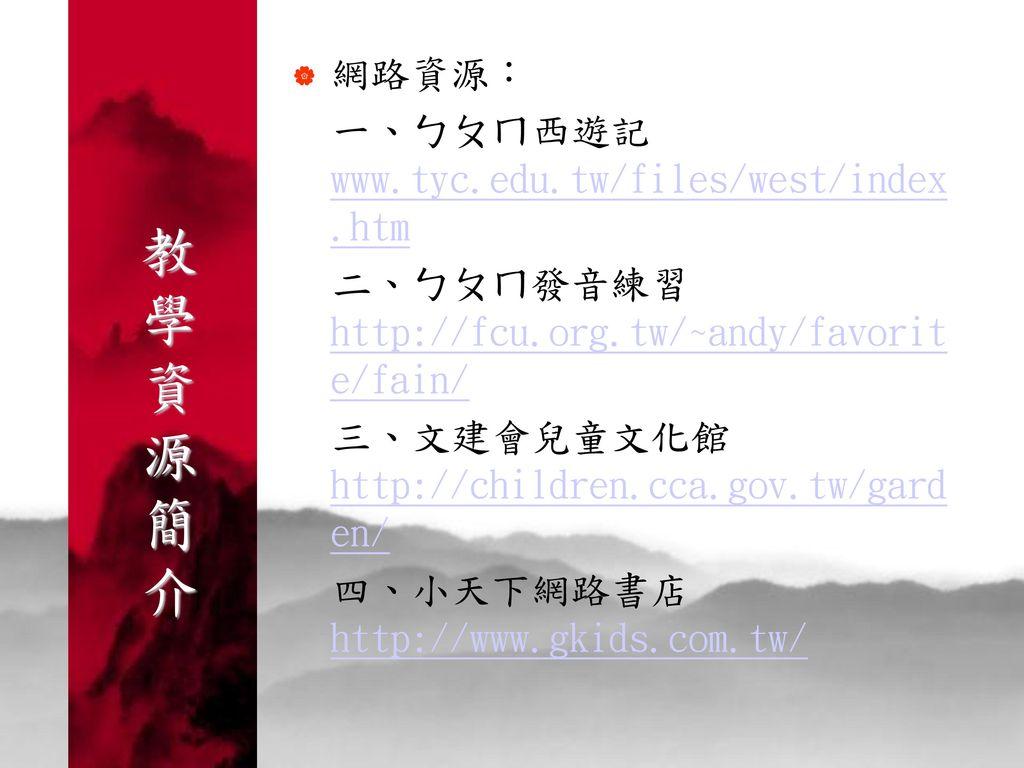 教學資源簡介 網路資源: 一、ㄅㄆㄇ西遊記www.tyc.edu.tw/files/west/index.htm