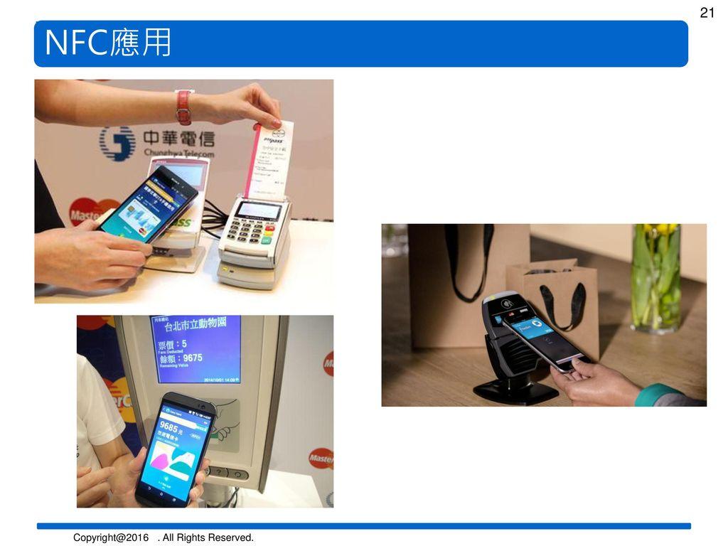 NFC應用