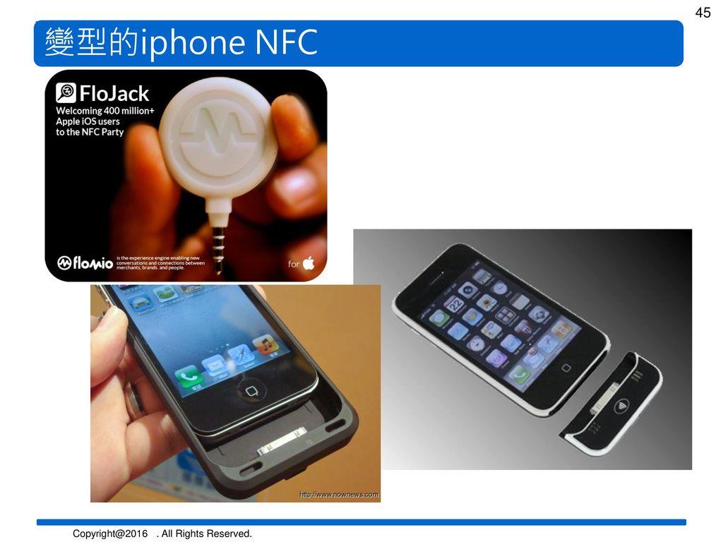 變型的iphone NFC