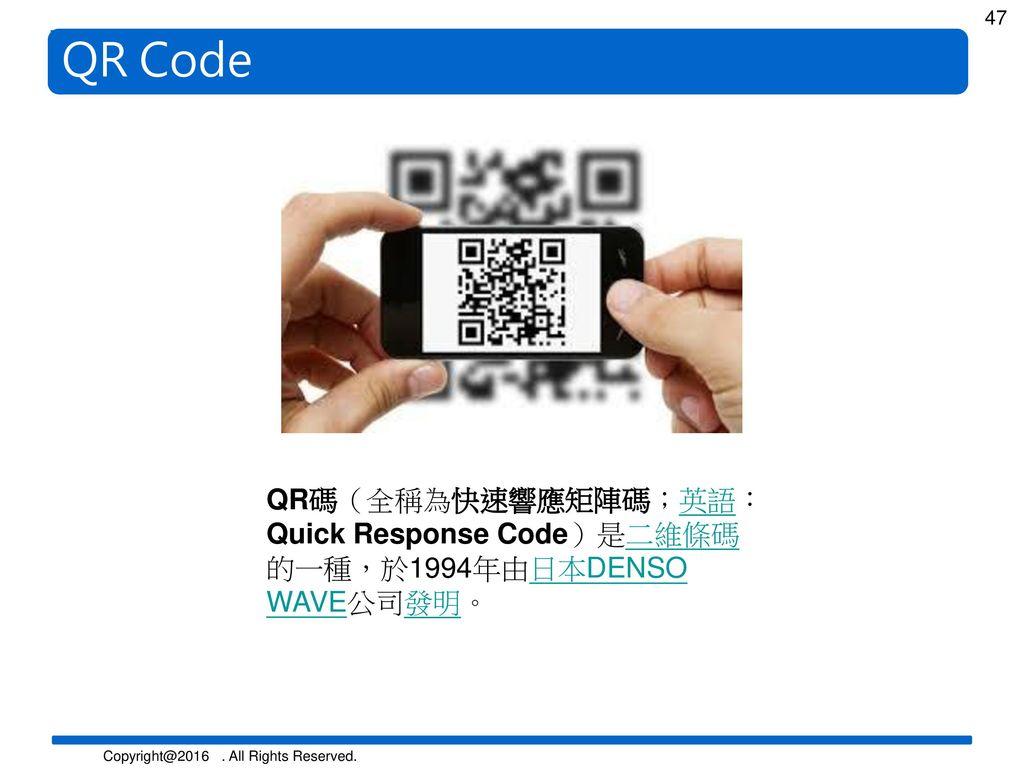 QR Code QR碼(全稱為快速響應矩陣碼;英語:Quick Response Code)是二維條碼的一種,於1994年由日本DENSO WAVE公司發明。