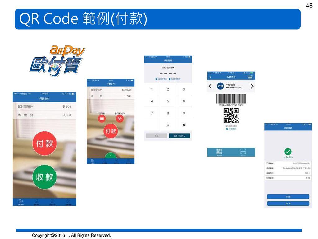 QR Code 範例(付款)