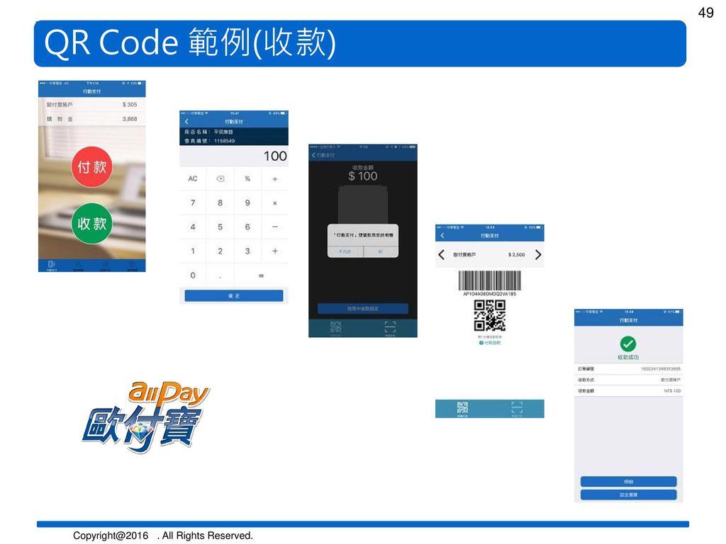 QR Code 範例(收款)