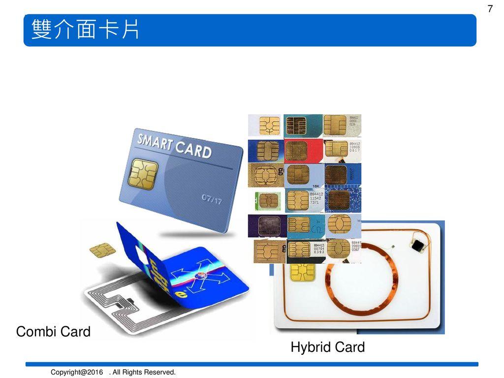 雙介面卡片 Combi Card Hybrid Card