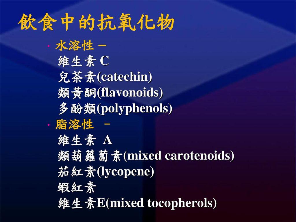 飲食中的抗氧化物 水溶性 – 維生素 C 兒茶素(catechin) 類黃酮(flavonoids) 多酚類(polyphenols)
