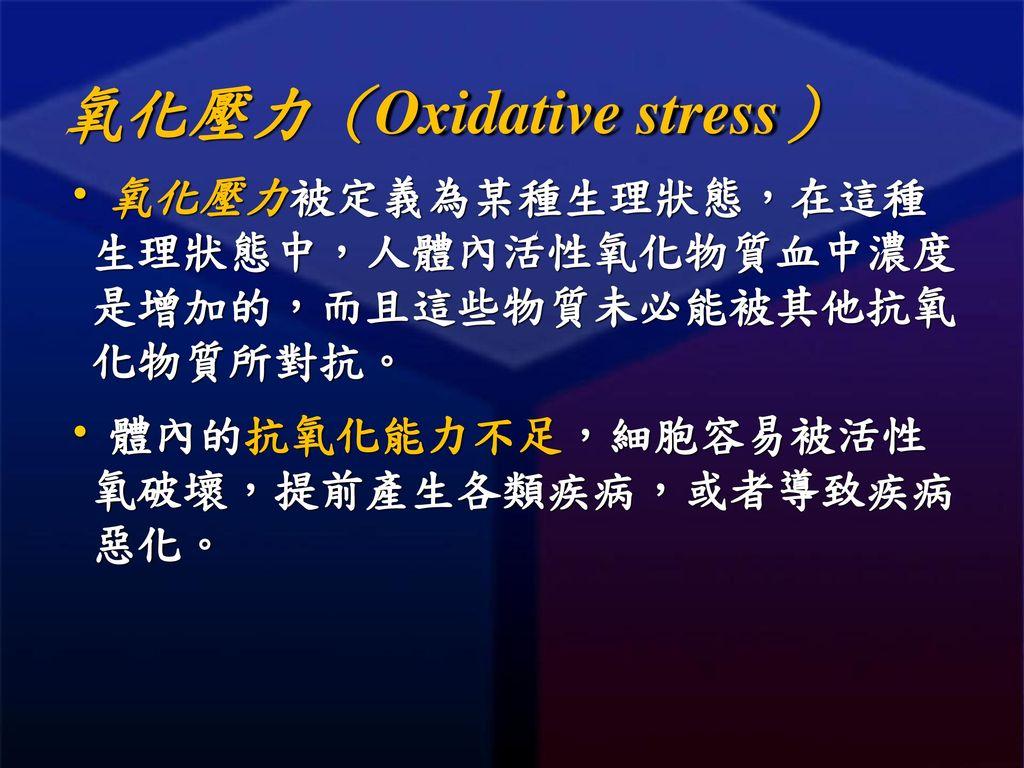 氧化壓力(Oxidative stress)