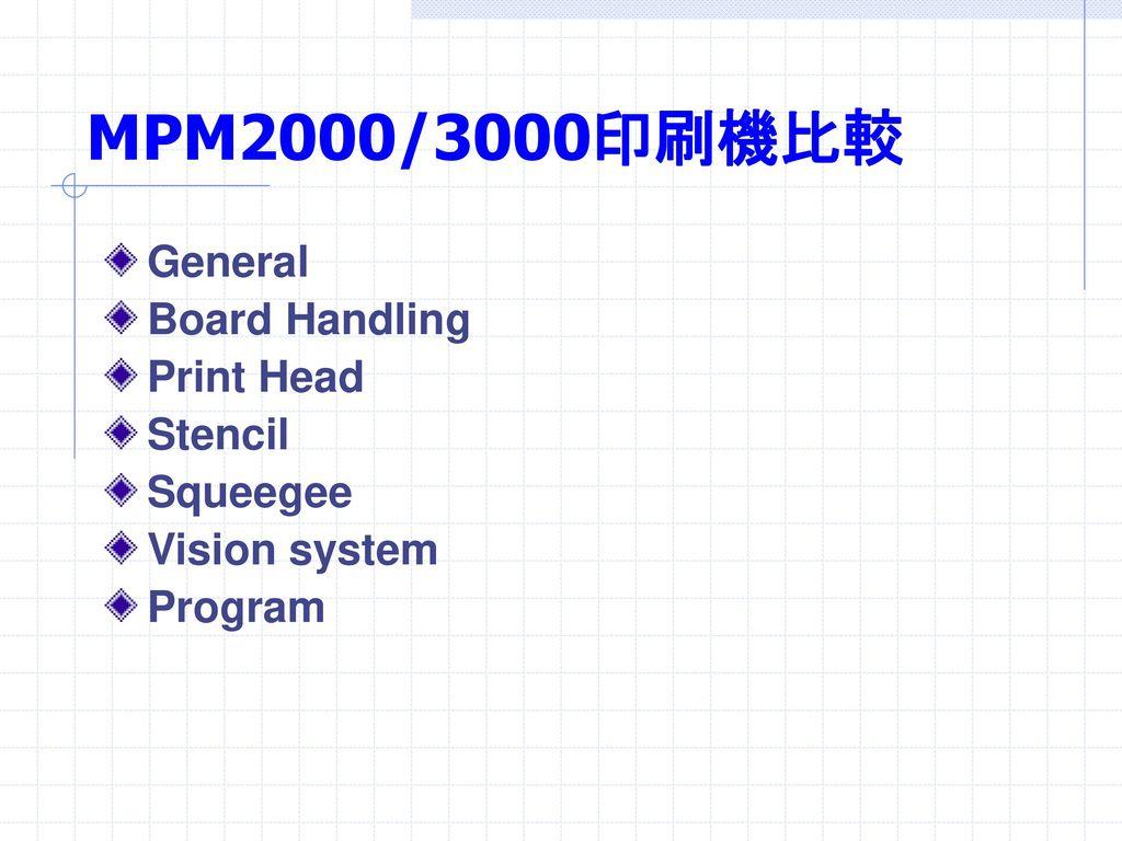 MPM2000/3000印刷機比較 General Board Handling Print Head Stencil Squeegee