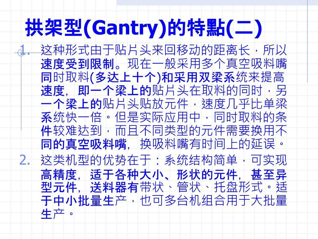 拱架型(Gantry)的特點(二)