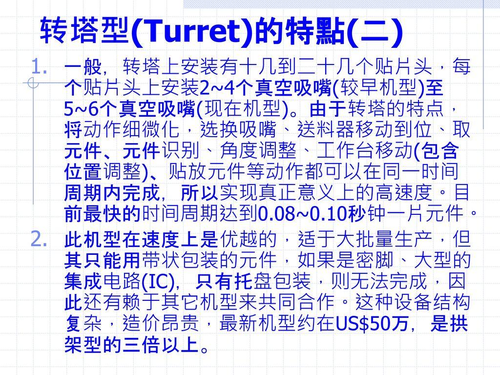 转塔型(Turret)的特點(二)