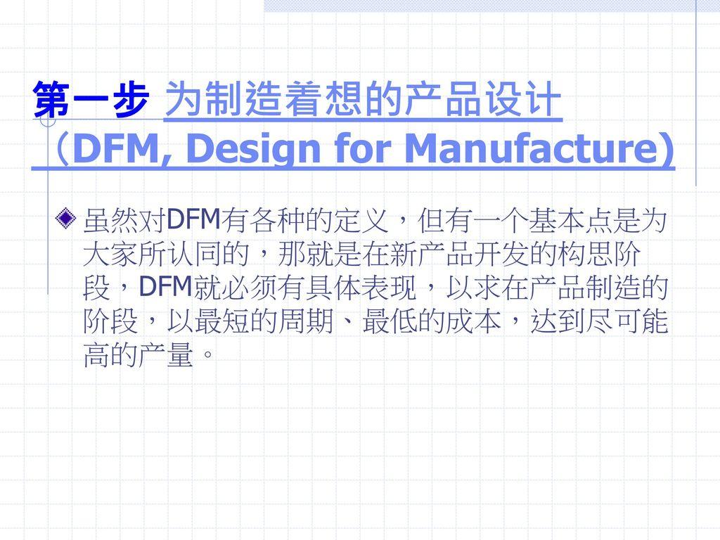 第一步 为制造着想的产品设计(DFM, Design for Manufacture)