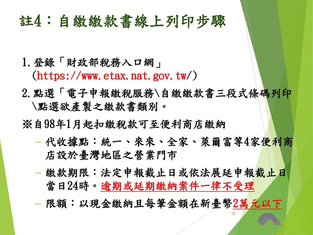 註4:自繳繳款書線上列印步驟 1.登錄「財政部稅務入口網」 (https://www.etax.nat.gov.tw/)