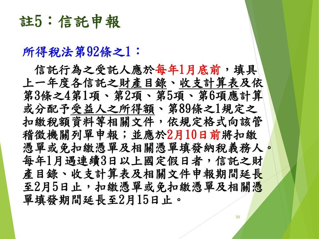 註5:信託申報 所得稅法第92條之1: