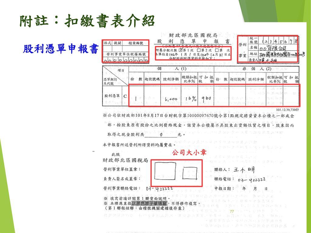 附註:扣繳書表介紹 股利憑單申報書 公司大小章 77 77 77