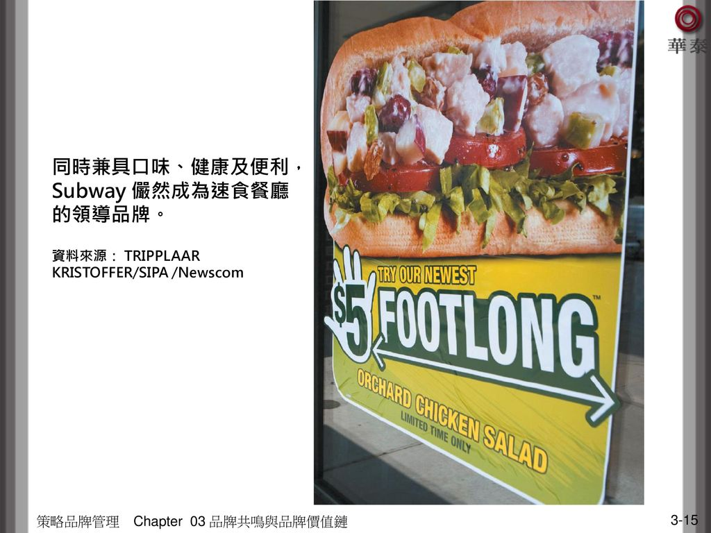 同時兼具口味、健康及便利,Subway 儼然成為速食餐廳的領導品牌。