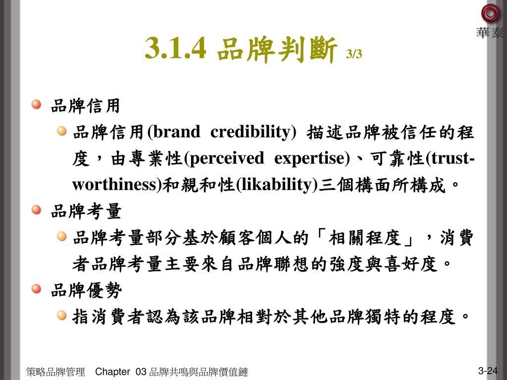 3.1.4 品牌判斷 3/3 品牌信用. 品牌信用(brand credibility) 描述品牌被信任的程度,由專業性(perceived expertise)、可靠性(trust-worthiness)和親和性(likability)三個構面所構成。