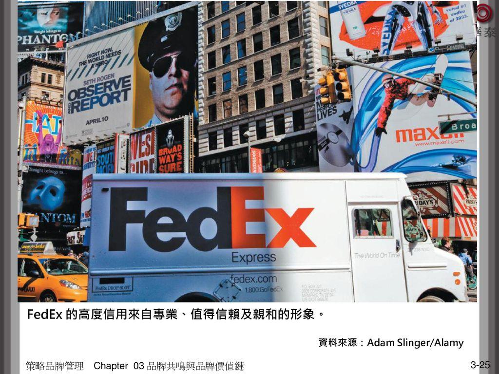 FedEx 的高度信用來自專業、值得信賴及親和的形象。
