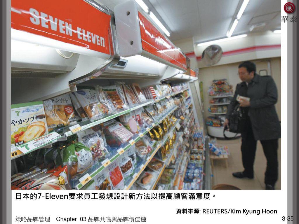 日本的7-Eleven要求員工發想設計新方法以提高顧客滿意度。