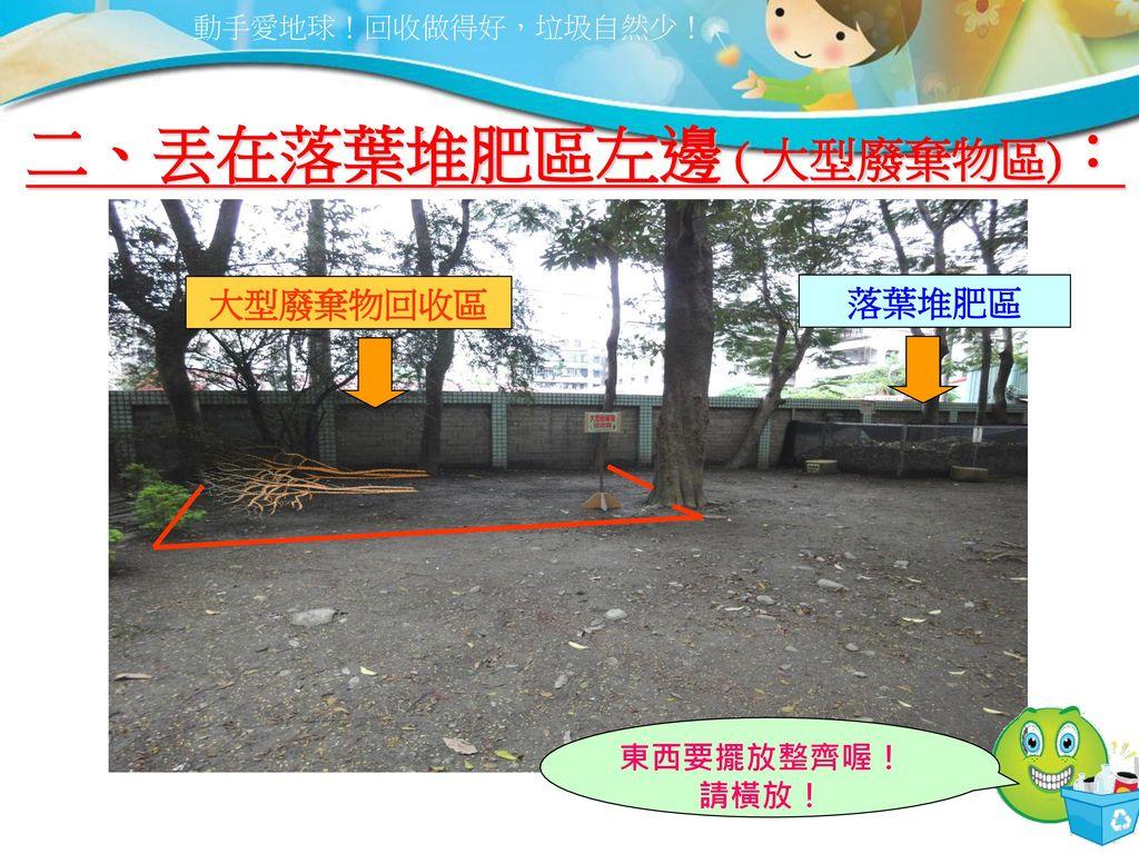 二、丟在落葉堆肥區左邊 ( 大型廢棄物區):