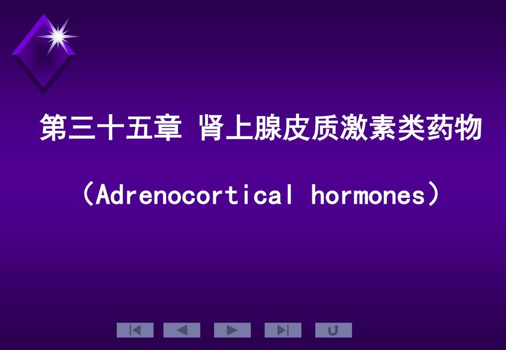 (Adrenocortical hormones)