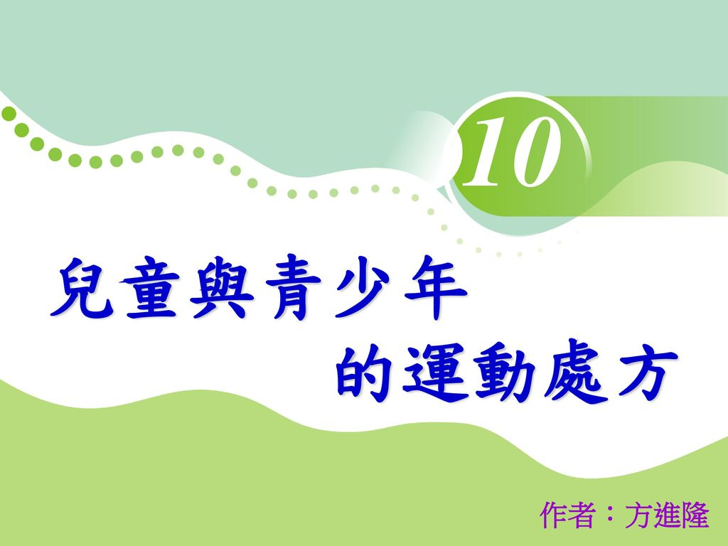 10 兒童與青少年 的運動處方 作者:方進隆