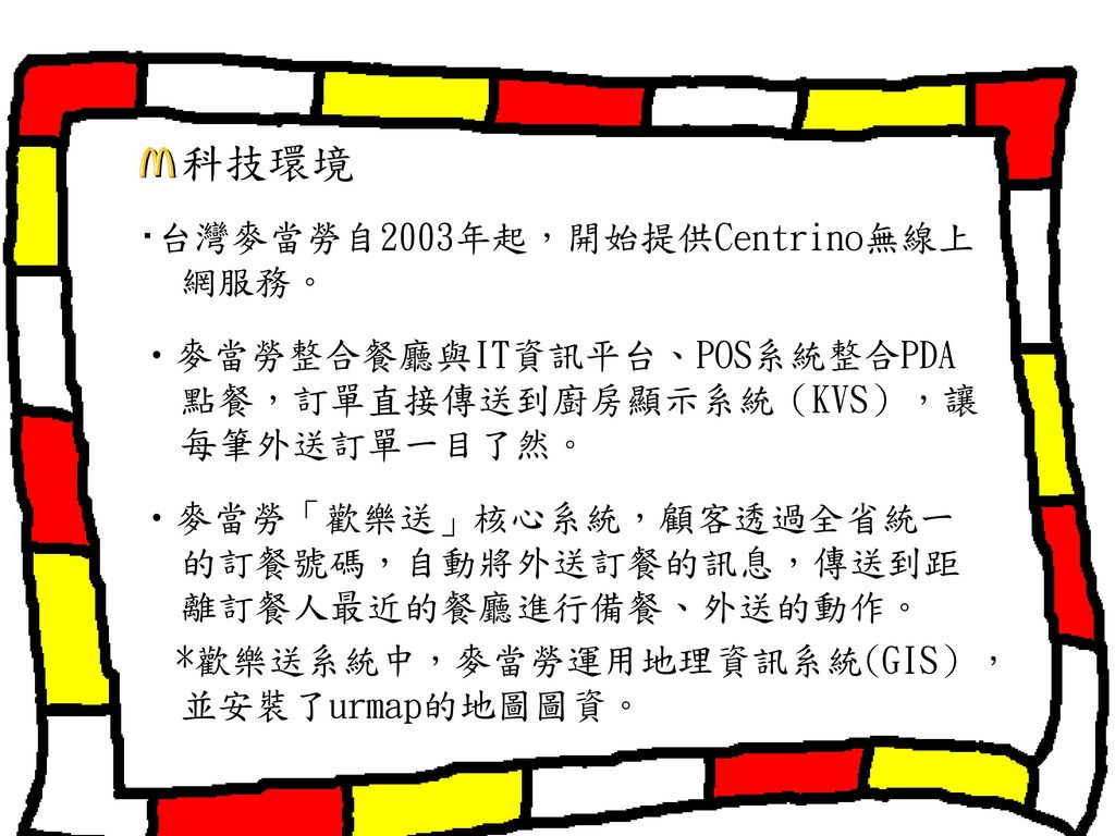 科技環境 ‧台灣麥當勞自2003年起,開始提供Centrino無線上網服務。