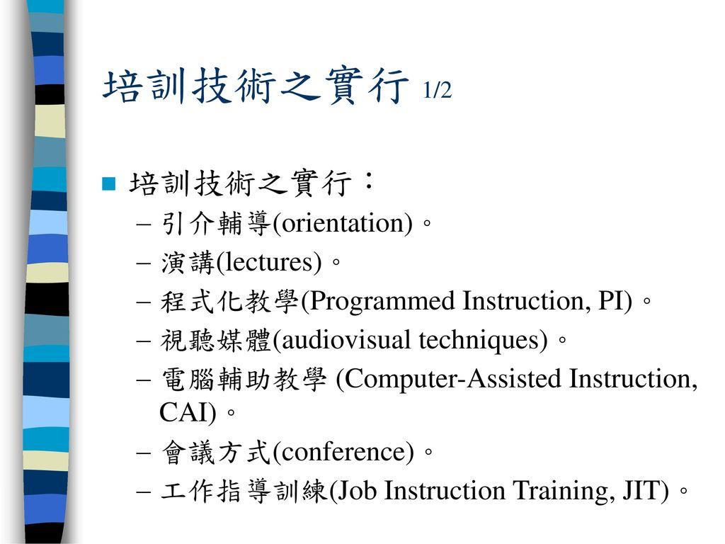 job instruction training method