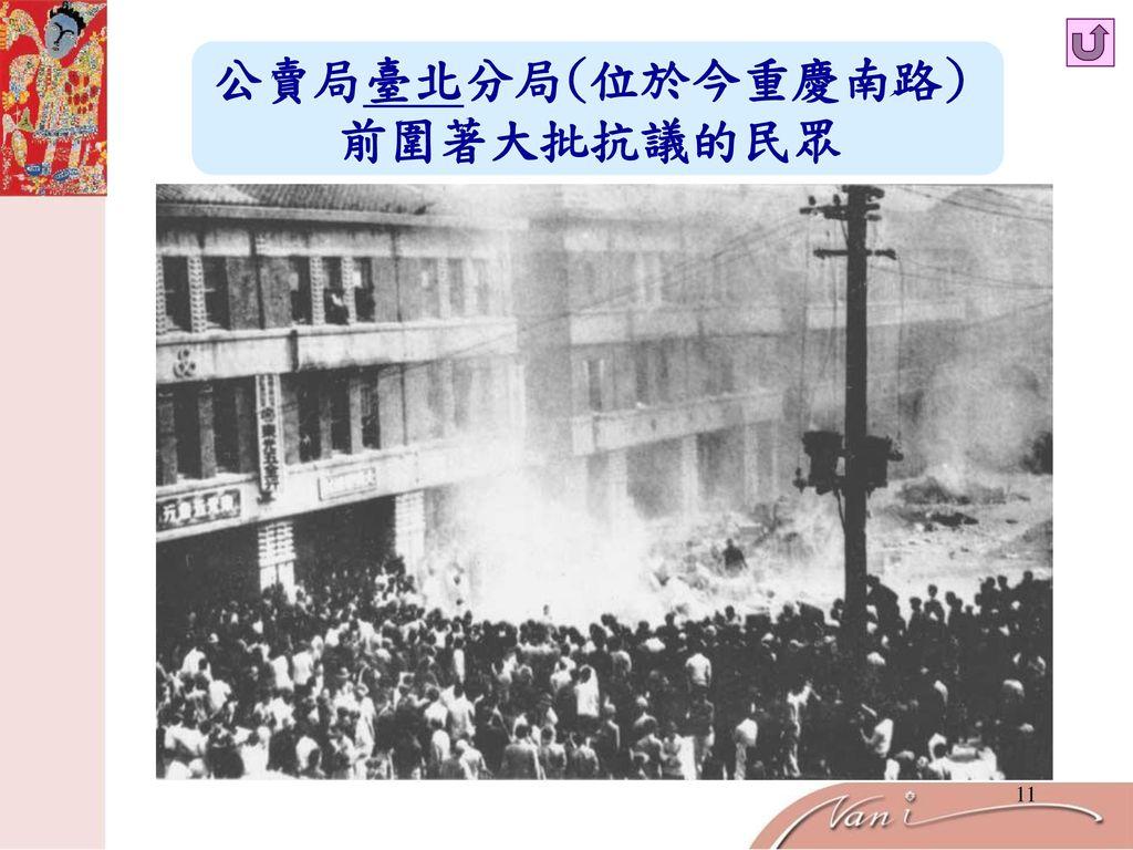 公賣局臺北分局(位於今重慶南路) 前圍著大批抗議的民眾