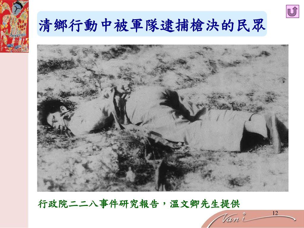 清鄉行動中被軍隊逮捕槍決的民眾 行政院二二八事件研究報告,溫文卿先生提供