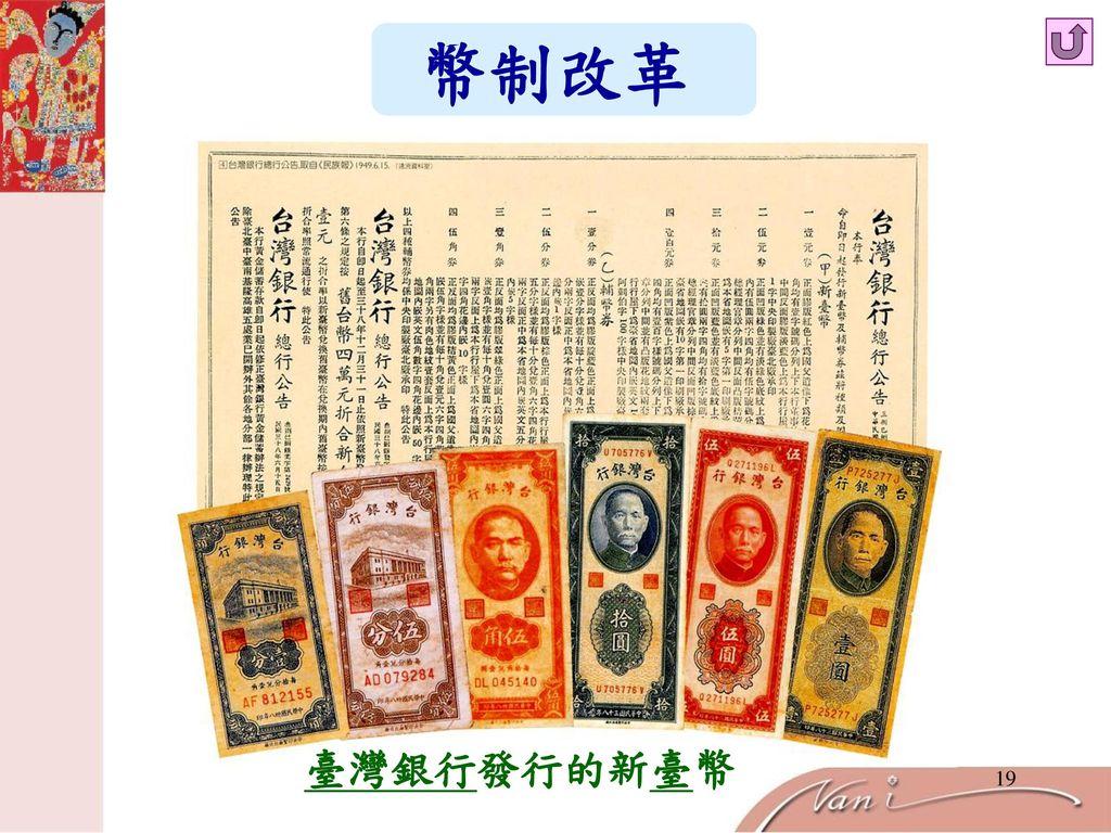 幣制改革 臺灣銀行發行的新臺幣