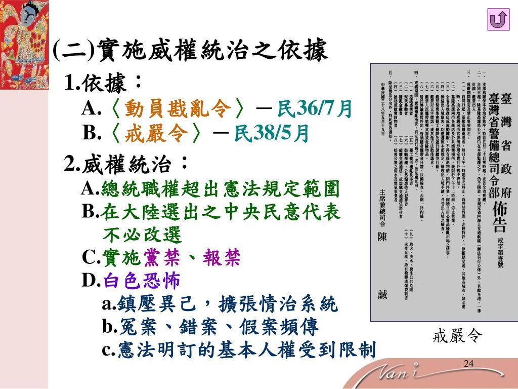 (二)實施威權統治之依據 1.依據: A.〈動員戡亂令〉-民36/7月 B.〈戒嚴令〉-民38/5月