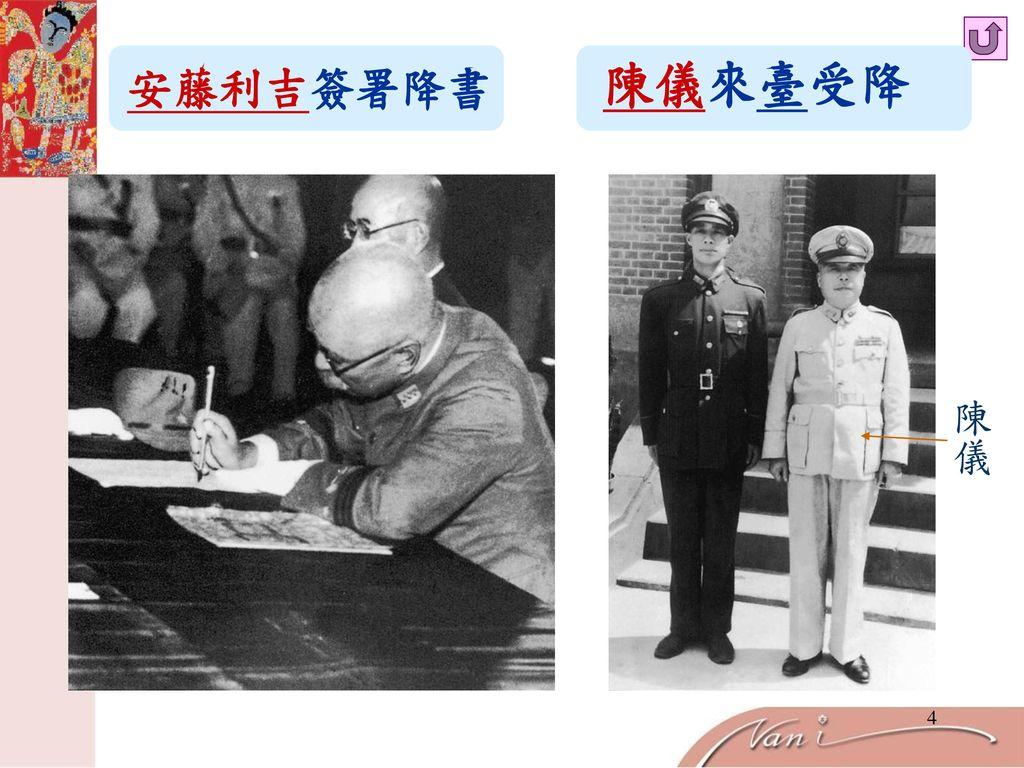 陳儀來臺受降 安藤利吉簽署降書 陳儀