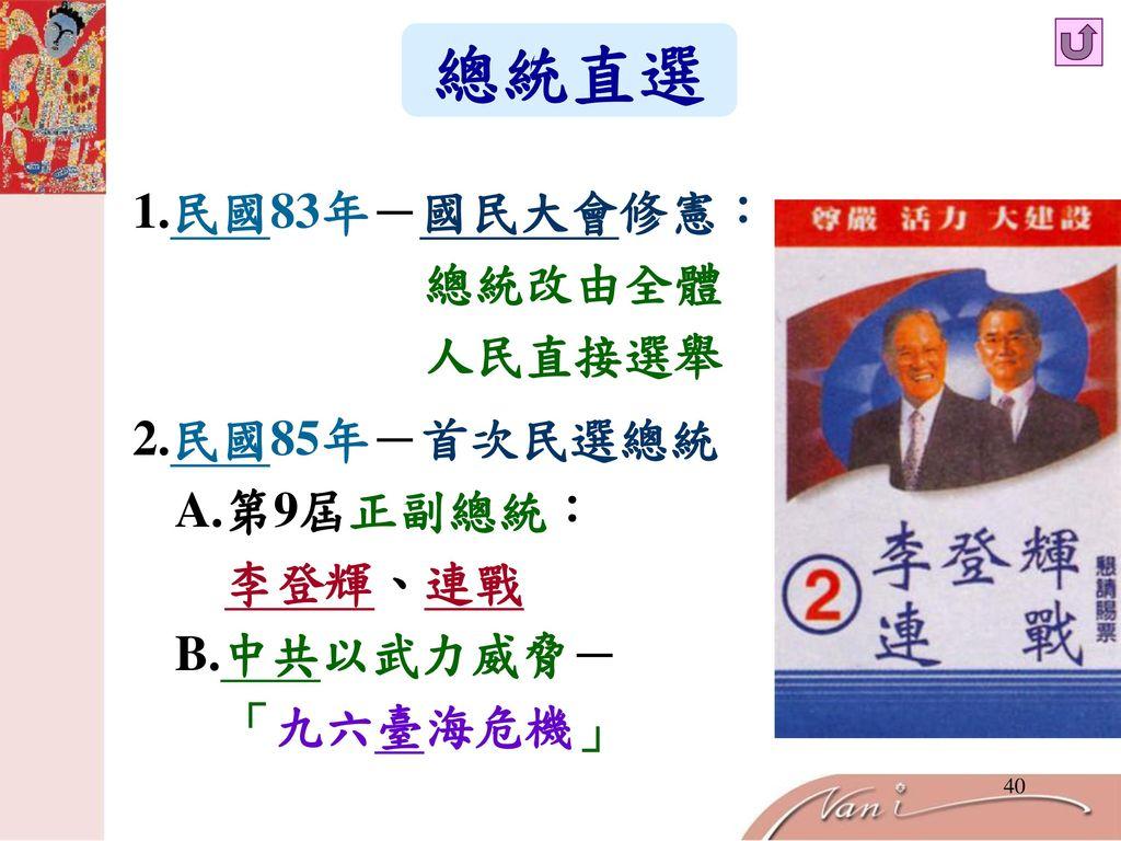 總統直選 1.民國83年-國民大會修憲: 總統改由全體 人民直接選舉