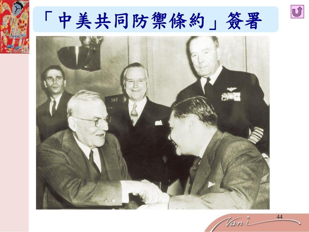 「中美共同防禦條約」簽署