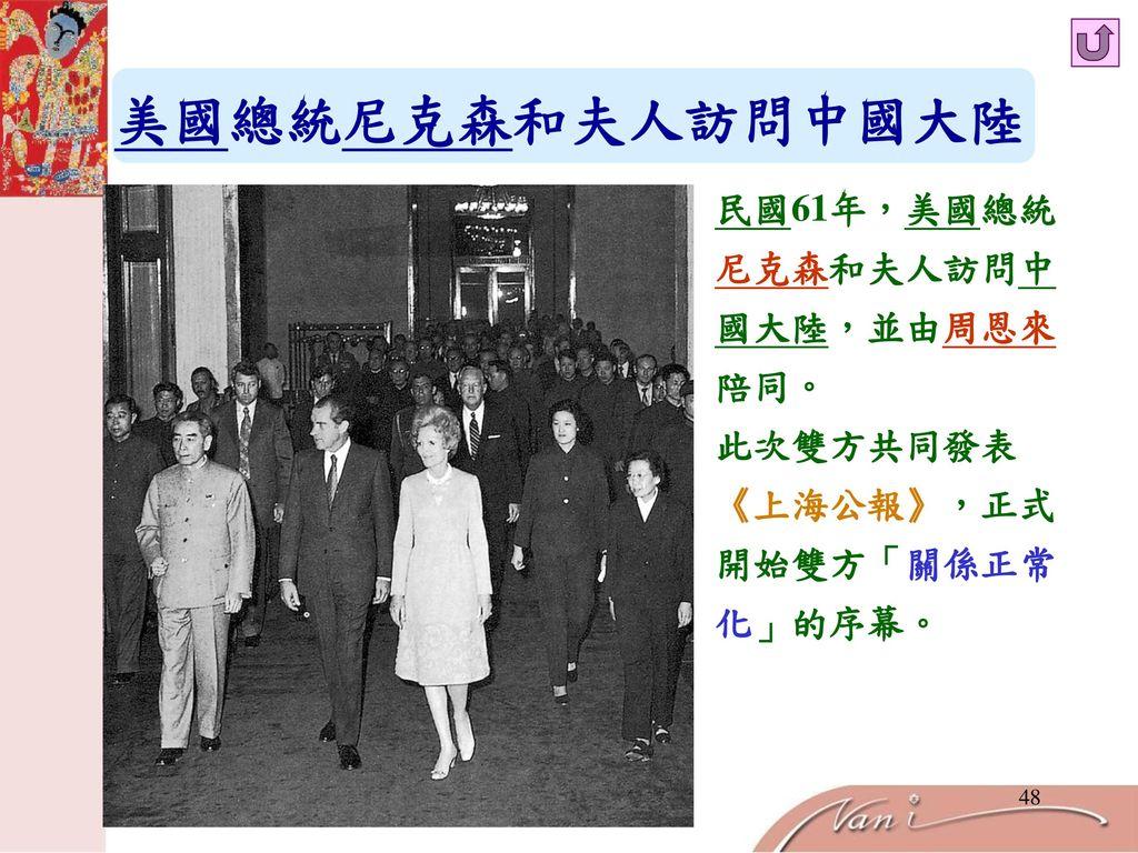 美國總統尼克森和夫人訪問中國大陸 民國61年,美國總統 尼克森和夫人訪問中 國大陸,並由周恩來 陪同。