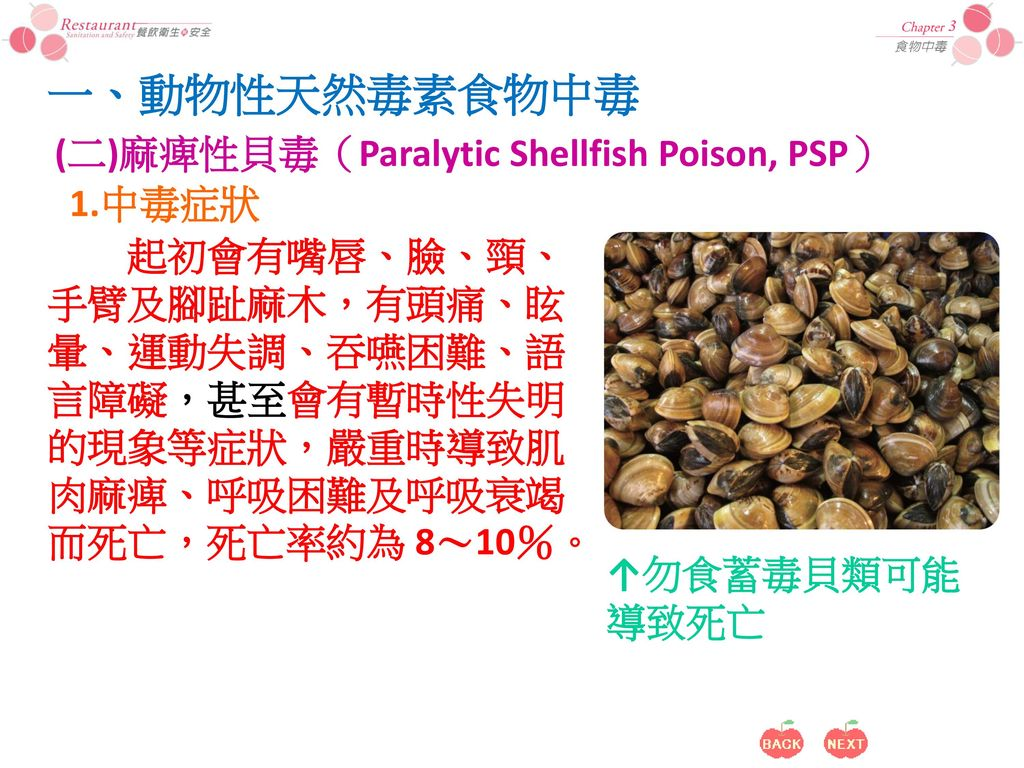 一、動物性天然毒素食物中毒 (二)麻痺性貝毒(Paralytic Shellfish Poison, PSP) 1.中毒症狀
