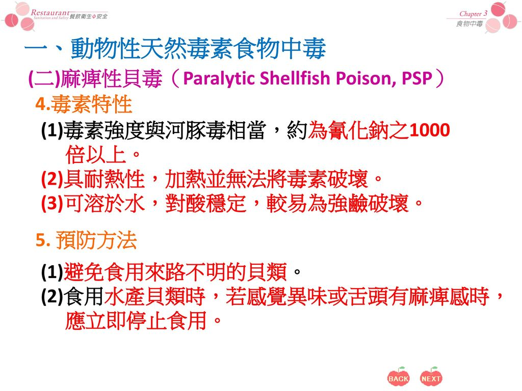 一、動物性天然毒素食物中毒 (二)麻痺性貝毒(Paralytic Shellfish Poison, PSP) 4.毒素特性
