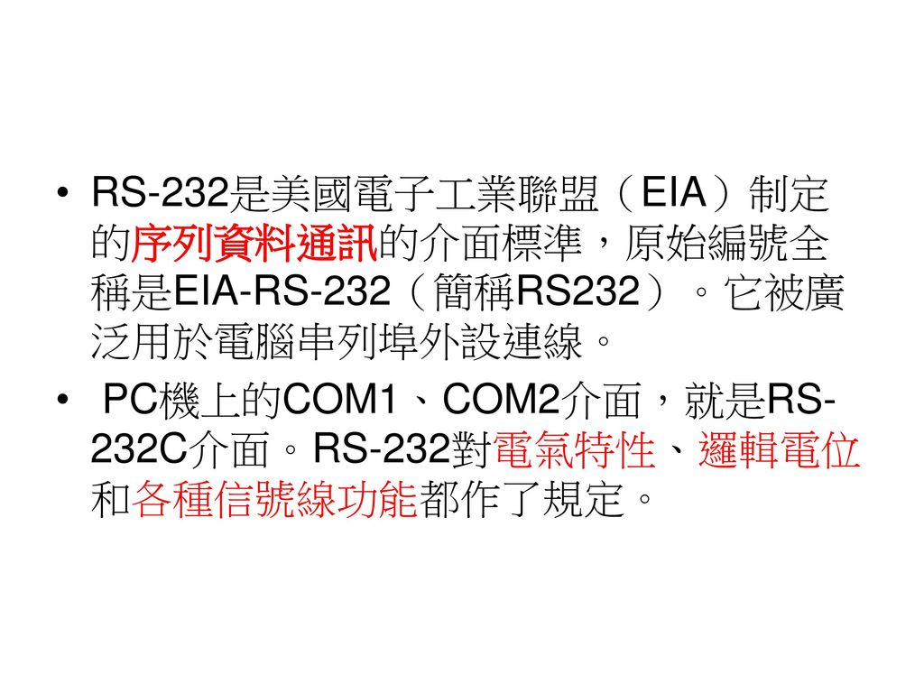 Ppt Rs 232 介紹Powerpoint Presentation Id3652744