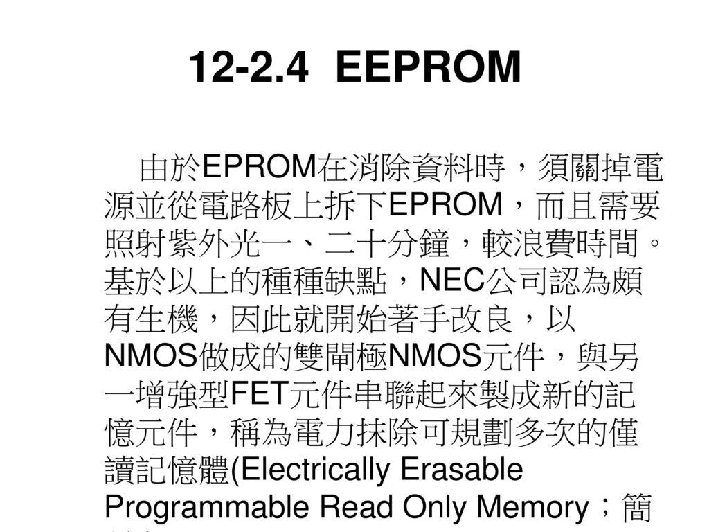 12-2.4 EEPROM