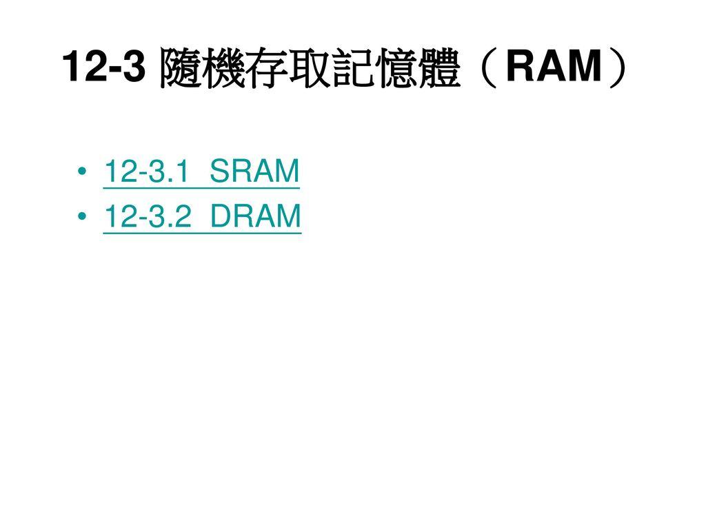 12-3 隨機存取記憶體(RAM) 12-3.1 SRAM 12-3.2 DRAM