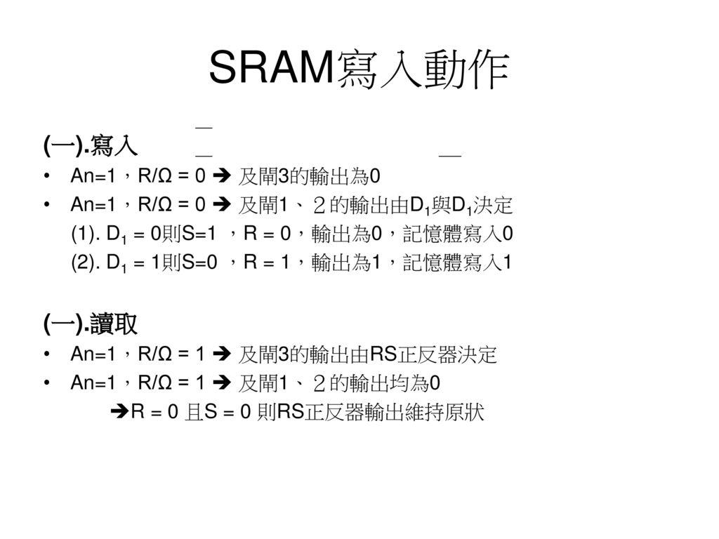 SRAM寫入動作 (一).寫入 (一).讀取 An=1,R/Ω = 0  及閘3的輸出為0