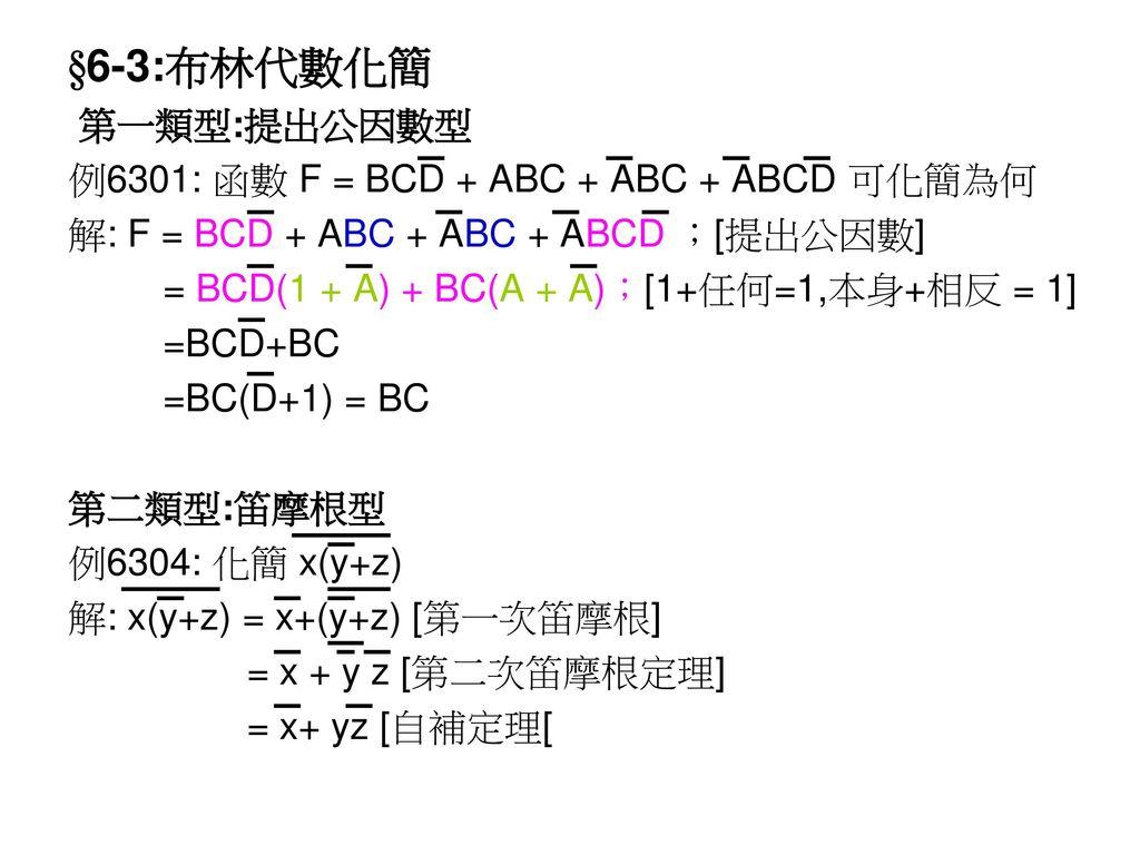 §6-3:布林代數化簡 第一類型:提出公因數型 例6301: 函數 F = BCD + ABC + ABC + ABCD 可化簡為何