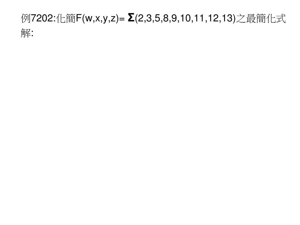 例7202:化簡F(w,x,y,z)= Σ(2,3,5,8,9,10,11,12,13)之最簡化式
