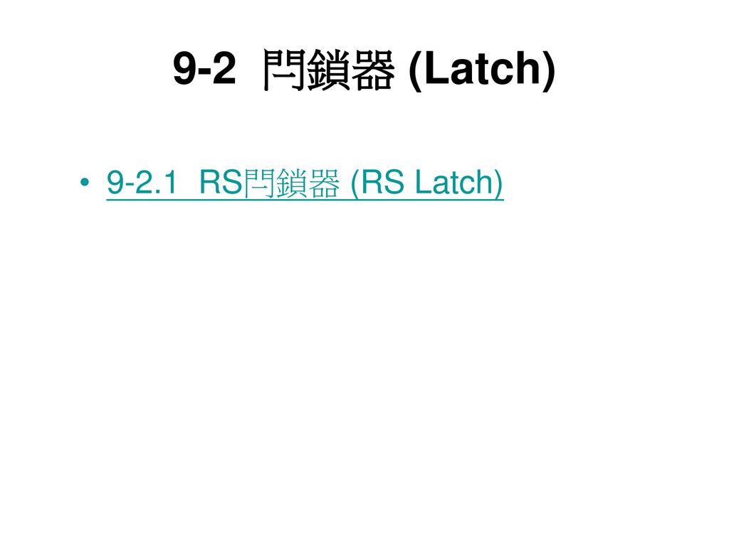 9-2 閂鎖器 (Latch) 9-2.1 RS閂鎖器 (RS Latch)