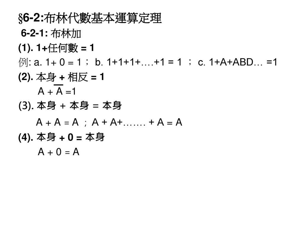§6-2:布林代數基本運算定理 A + A = A ; A + A+……. + A = A 6-2-1: 布林加