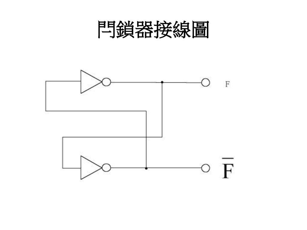 閂鎖器接線圖